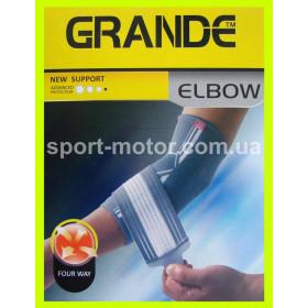Налокотник GRANDE GS-830
